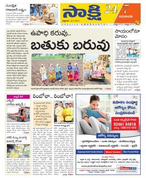 Sakshi Telugu Daily Guntur Amaravathi District, Fri, 20 Jul 18