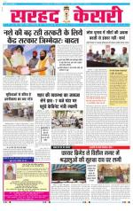 Sarhad Kesri-20-10-13 - Read on ipad, iphone, smart phone and tablets.
