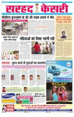 Sarhad Kesri-21-10-13 - Read on ipad, iphone, smart phone and tablets.