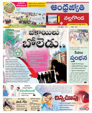 Andhra jyothi epaper district edition nalgonda