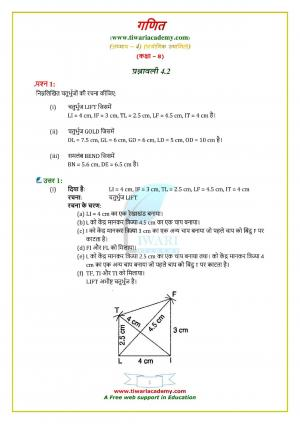 10th Class Maths Book Solution