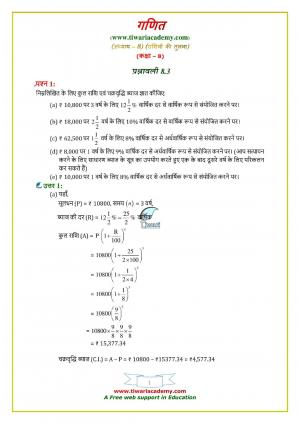 NCERT Solutions Class 8 Maths Chapter 8 Exercise 8 3 e-book in Hindi