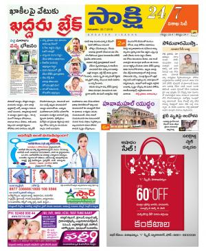Visakhapatnam City e-newspaper in Telugu by Sakshi Telugu Daily