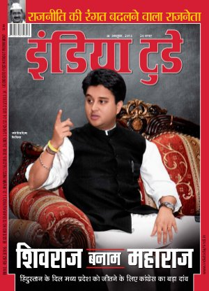 India Today Hindi-30th October 2013 - Read on ipad, iphone, smart phone and tablets.