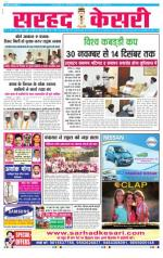 Sarhad Kesri-22-10-13 - Read on ipad, iphone, smart phone and tablets.