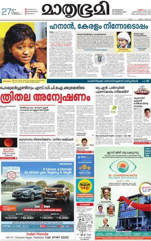Mathrubhumi Palakkad, Fri, 27 Jul 18