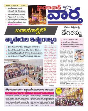 Hyderabad City