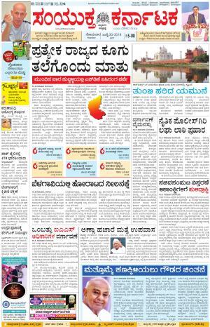 Samyukta Karnataka, Kalaburagi ಸಂಯುಕ್ತ ಕರ್ನಾಟಕ, ಕಲಬುರಗಿ