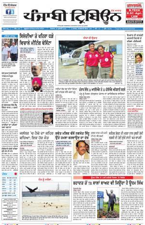 Punjabi Tribune (Delhi Edition)