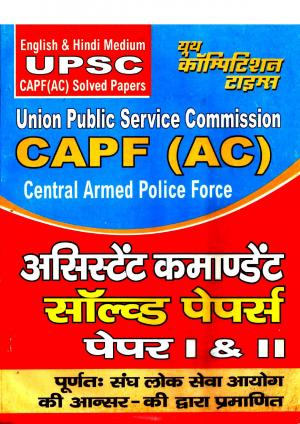 UPSC CAPF (AC) e-book in Hindi by Youthcompetitiontimesald