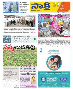 Siddipet District