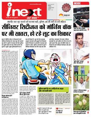 Indore Hindi ePaper, Indore Hindi Newspaper - InextLive