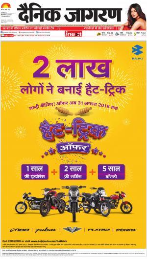 Ranchi Hindi ePaper, Ranchi Hindi Newspaper - InextLive