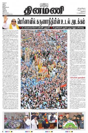 Dinamani - New Delhi