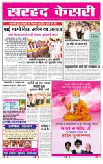 Sarhad Kesri-26-10-13 - Read on ipad, iphone, smart phone and tablets.
