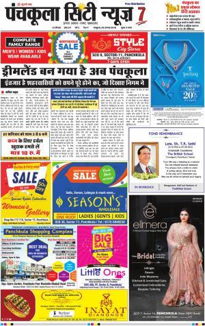 Panchkula City News 7