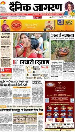 Patna Hindi ePaper, Patna Hindi Newspaper - InextLive