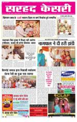 Sarhad Kesri-27-10-13 - Read on ipad, iphone, smart phone and tablets.