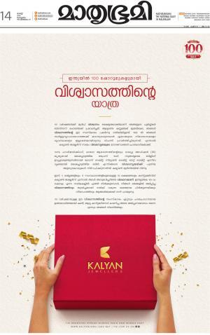Kannur (includes Kasargod)