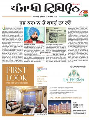 40 years of Punjabi Tribune