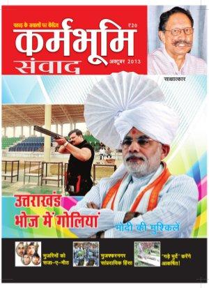 Karmbhoomi Samvad 'कर्मभूमि संवाद oct month issue