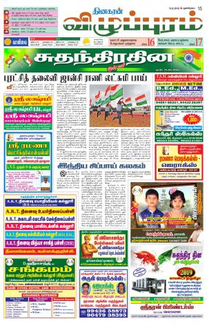 Villupuram Supplement