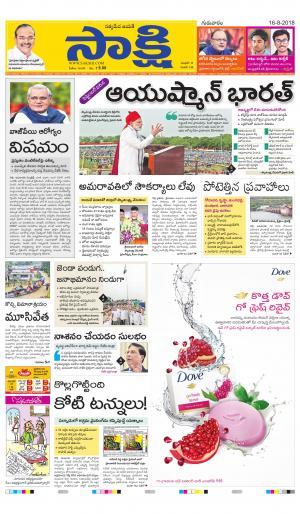 Sakshi Telugu Daily Vijayawada Main, Thu, 16 Aug 18