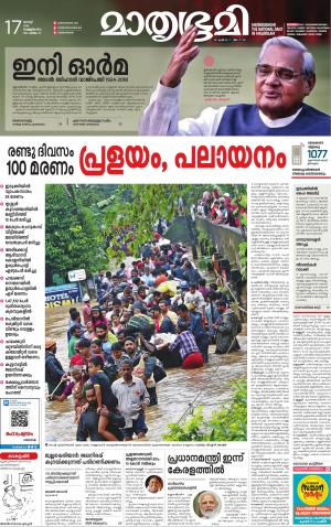 Mathrubhumi epaper august 1