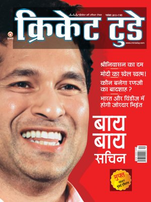 Cricket Toady Hindi - Read on ipad, iphone, smart phone and tablets.