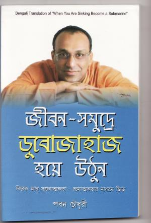 Emon Tangan Pal... Jhar Hoye Uthbe Hal! - Read on ipad, iphone, smart phone and tablets