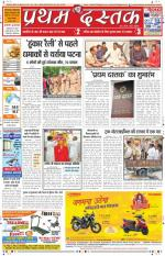 Pratham Dastak - Read on ipad, iphone, smart phone and tablets