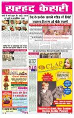 Sarhad Kesri-29-10-13 - Read on ipad, iphone, smart phone and tablets.