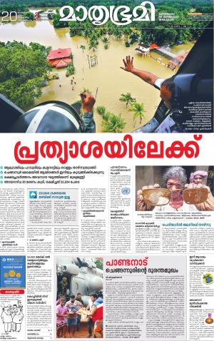 😱 Malayala manorama epaper pdf download | Malayala manorama