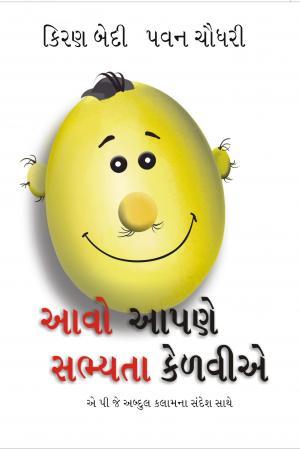 Aavo Aapne Sabhyata Kelavo - Read on ipad, iphone, smart phone and tablets