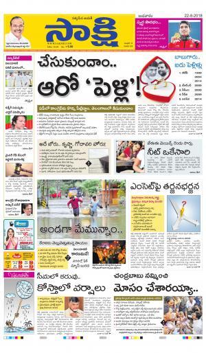 Sakshi Telugu Daily Andhra Pradesh, Wed, 22 Aug 18
