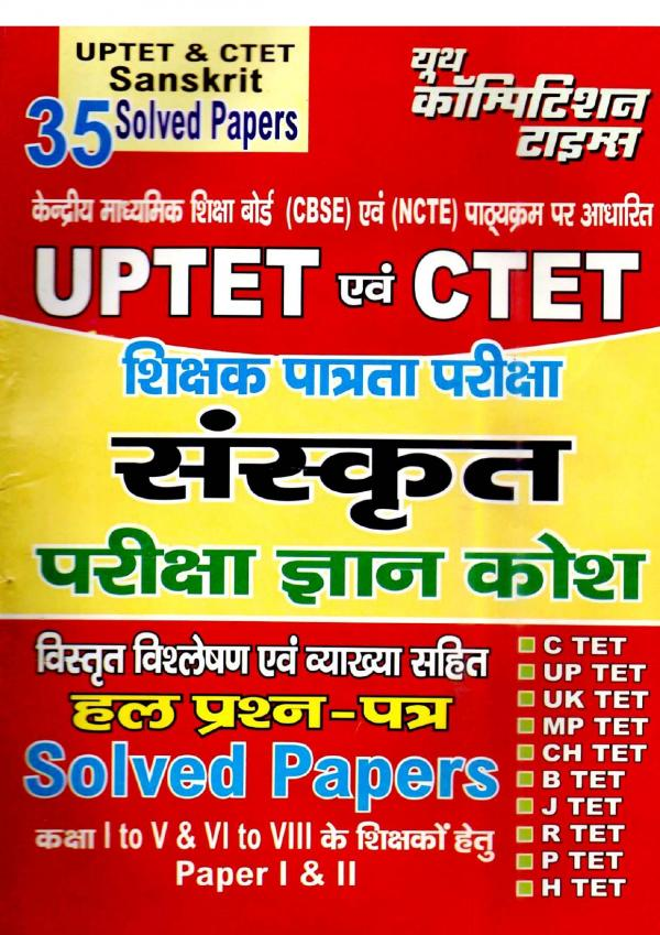 UPTET AND CTET SANSKRIT e-book in Hindi by