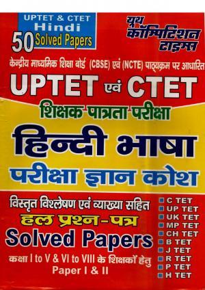 UP TET AND CTET HINDI LANGUAGE e-book in Hindi by