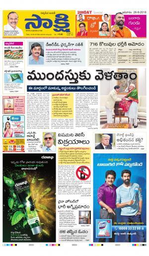 Sakshi Telugu Daily Hyderabad Main, Sun, 26 Aug 18
