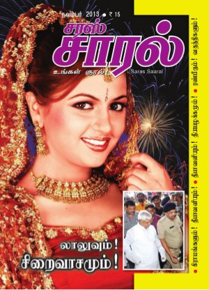 tamil-sex-magazine