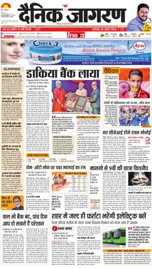 Jamshedpur Hindi ePaper, Jamshedpur Hindi Newspaper - InextLive