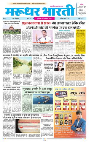Local newspaper in jaipur