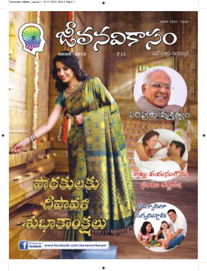 JEEVANAVIKASAM - Read on ipad, iphone, smart phone and tablets