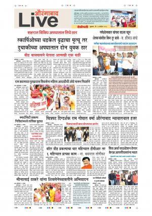 Aurangabad Live