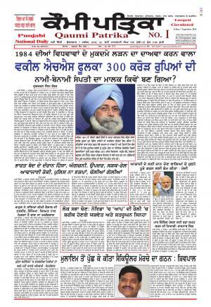 Sikhspokesman (ਰੋਜਾਨਾ ਖ਼ਬਰਾਂ)
