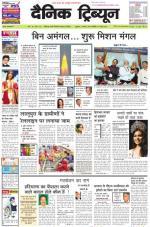 Dainik Tribune (Haryana Edition)