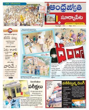 Andhra Jyothy Telugu Daily Suryapet, Tue, 11 Sep 18