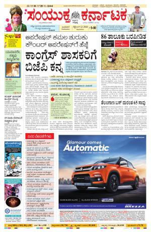 Samyukta Karnataka Bengaluru ಸಂಯುಕ್ತ ಕರ್ನಾಟಕ ಬೆಂಗಳೂರು