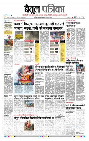 Betul Hindi ePaper: Today Newspaper in Hindi, Online Hindi