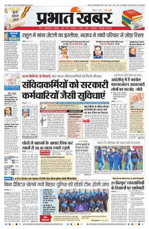 Hindi news prabhat khabar gopalganj bihar
