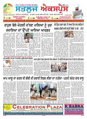 Satluj Express e-newspaper in Punjabi by SATLUJ EXPRESS